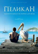 Постер к фильму «Пеликан»