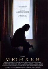 Постер к фильму «Мюнхен: Возмездие»