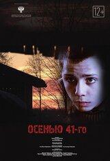 Постер к фильму «Осенью 41-ого»