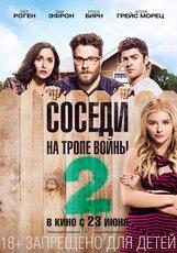 Постер к фильму «Соседи. На тропе войны 2»