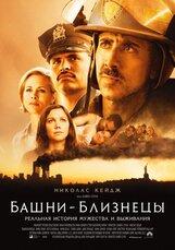 Постер к фильму «Башни-Близнецы»