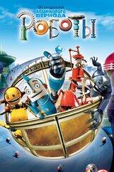 Постер к фильму «Роботы»