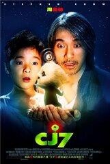 Постер к фильму «Надежда»