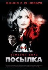 Постер к фильму «Посылка»