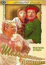Постер к фильму «Шельменко - денщик»