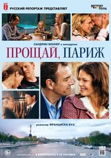Постер к фильму «Прощай, Париж»