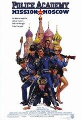 Постер к фильму «Полицейская академия 7: Миссия в Москве»