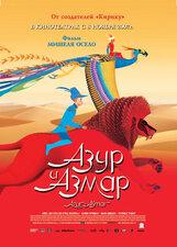 Постер к фильму «Азур и Азмар»