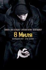 Постер к фильму «8 миля»