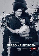 Постер к фильму «Право на любовь»