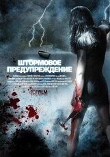 Постер к фильму «Штормовое предупреждение»