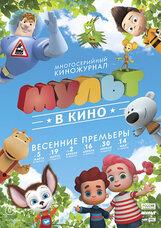 Постер к фильму «МУЛЬТ в кино. Выпуск №29»