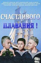 Постер к фильму «Счастливого плавания»