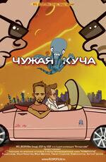Постер к фильму «Чужая куча»