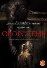 Постер к фильму «Оборотень»