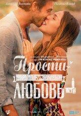 Постер к фильму «Прости за любовь»