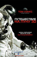 Постер к фильму «Путешествие на Луну 3D»