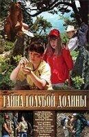 Постер к фильму «Тайна Голубой долины»