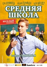 Постер к фильму «Средняя школа»