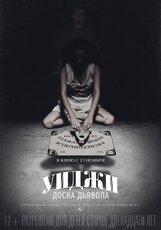 Постер к фильму «Уиджи. Доска дьявола»