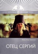 Постер к фильму «Отец Сергий»