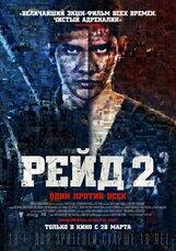 Постер к фильму «Рейд 2»
