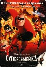Постер к фильму «Суперсемейка»