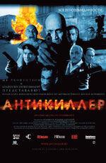 Постер к фильму «Антикиллер»