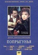 Постер к фильму «Попрыгунья»