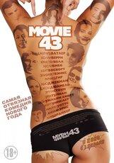 Постер к фильму «Муви 43»