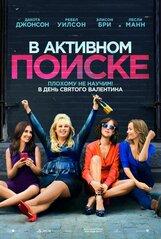 Постер к фильму «В активном поиске»
