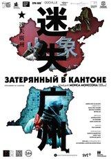 Постер к фильму «Затерянный в Кантоне»