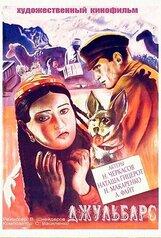 Постер к фильму «Джульбарс»