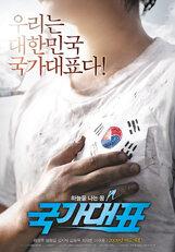 Постер к фильму «Прыжки с трамплина»