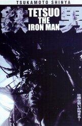 Постер к фильму «Тецуо: Железный человек»