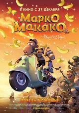 Постер к фильму «Марко Макако»