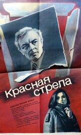 Постер к фильму «Красная стрела»