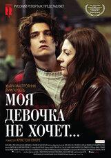 Постер к фильму «Моя девочка не хочет...»