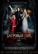 Постер к фильму «Багровый пик»