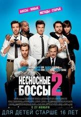 Постер к фильму «Несносные боссы 2»