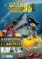 Постер к фильму «Олли и сокровища пиратов 3D»
