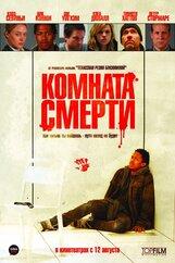 Постер к фильму «Комната смерти»