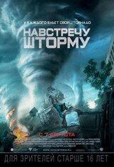 Постер к фильму «Навстречу шторму»
