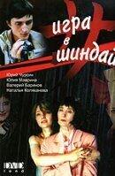 Постер к фильму «Игра в шиндай »