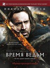 Постер к фильму «Время ведьм»