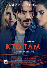 Постер к фильму «Кто там»