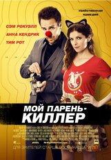 Постер к фильму «Мой парень – киллер»