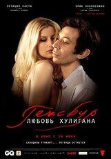 Постер к фильму «Генсбур. Любовь хулигана»