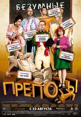 Постер к фильму «Безумные преподы»