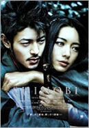 Постер к фильму «Шиноби»
